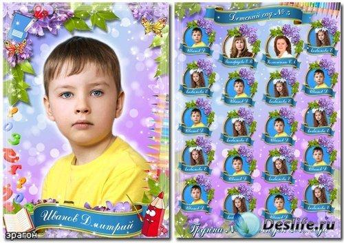 Детская виньетка к выпускному – Наш любимый детский сад