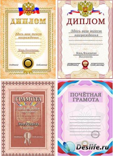 Шаблоны  грамот и дипломов / Templates of gratitudes and diplomas