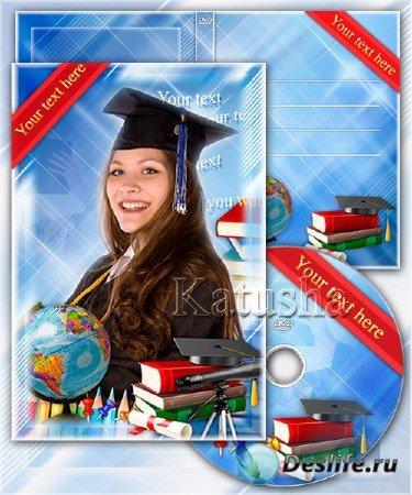 Рамка, обложка DVD, задувка на диск - Выпускник