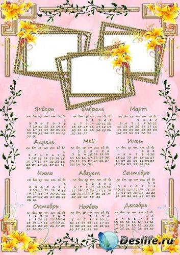 Календарь с тремя рамками для фотографий