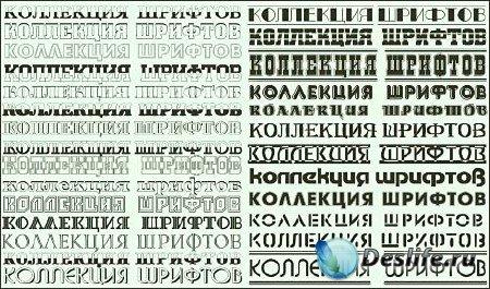 Набор русских шрифтов для фотошопа