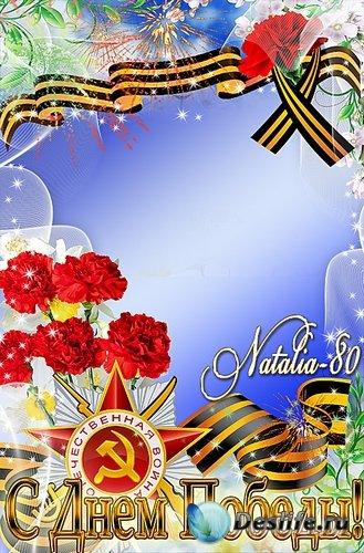 Праздничная рамочка для поздравления  С Днем Победы