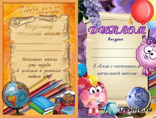 Шаблоны - Дипломы для выпускников начальной школы