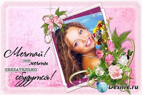 Рамка для фото с цветами – твои мечты обязательно сбудутся