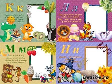 Рамки для фото - Изучаем алфавит (Буквы К, Л, М, Н)