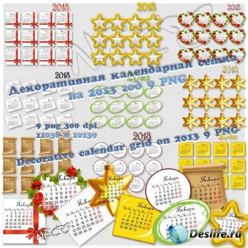 Декоративные календарные сетки на 2013 год - 9 PNG