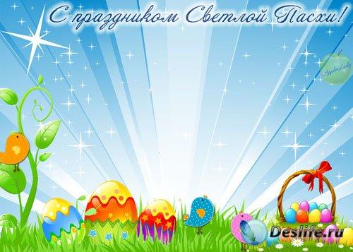 Рамочка - С праздником светлой Пасхи (PSD)