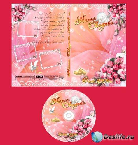 Набор для оформления свадебного диска