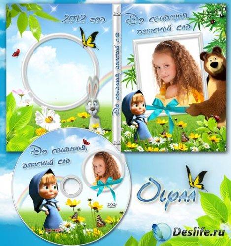 Детская DVD обложка и задувка с Машей – До свидания, детский сад