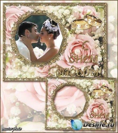 Свадебная рамка для фотошопа – С днем Свадьбы!