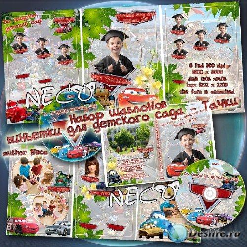 Набор шаблонов виньеток для детского сада - Тачки - До свиданья детский сад