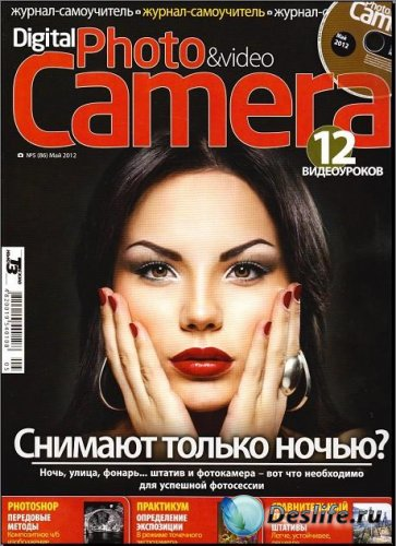Digital Photo & Video Camera №5 (май 2012) + СD