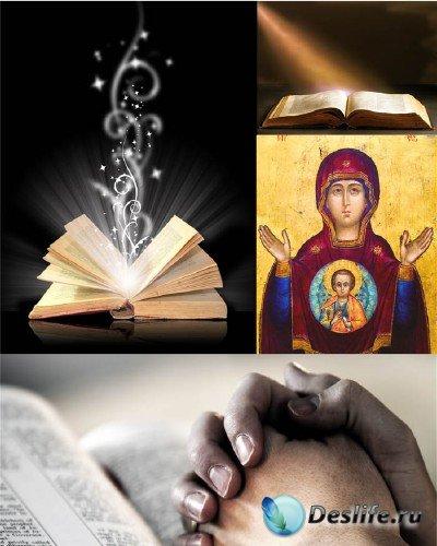 Библия, религия - растровый клипарт