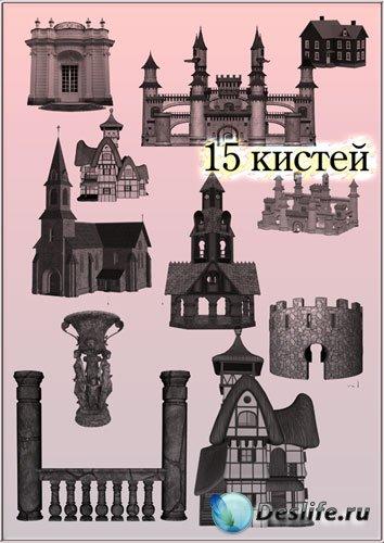 Качественные кисти в виде различных архитектурных сооружений.