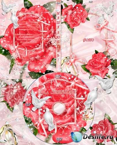 Свадебная обложка и задувка на DVD - Наша любовь