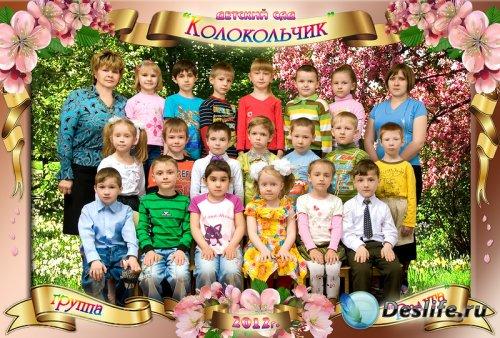 Для групповых фотографий детский сад