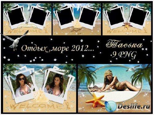 Фоторамки - Море 2012