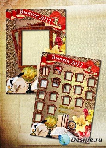 Виньетки для выпускного класса - Наш выпуск 2012