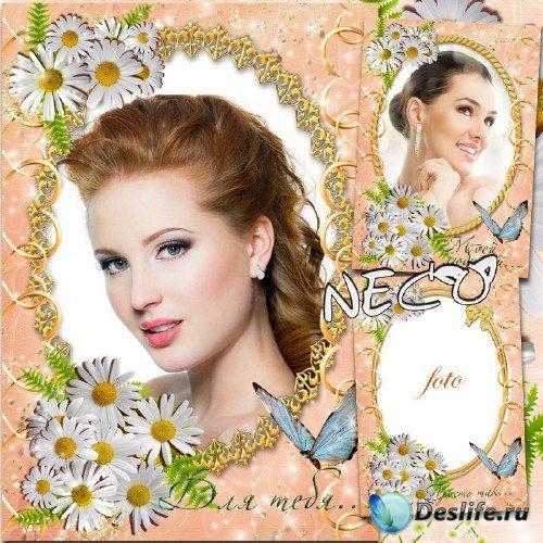 Цветочная рамка - Самый прекрасный цветок это ты