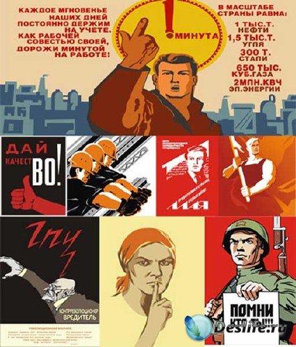 Векторный сток: советские агитационные плакаты
