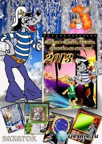 Озорной календарь с героями мультфильма
