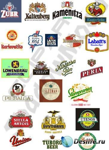 Векторные логотипы, эмблемы и этикетки зарубежного пива (часть вторая)