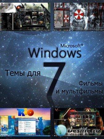 Темы для Windows 7 - Фильмы и мультфильмы (27 шт.)