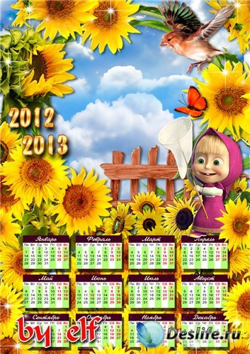 Календарь - рамка на 2012, 2013 год - Маша в подсолнухах