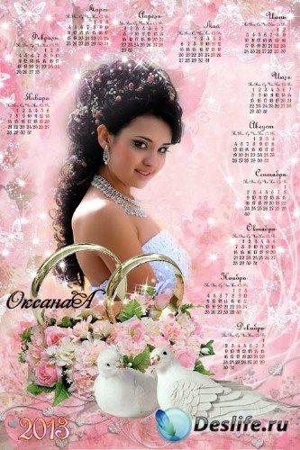 Свадебный календарь-рамка на 2013 год - Ты покорила мое сердце моя королева