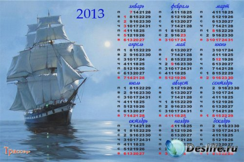 Календарь 2013, 2014 года -  Белеет парус одинокий, в тумане моря голубом
