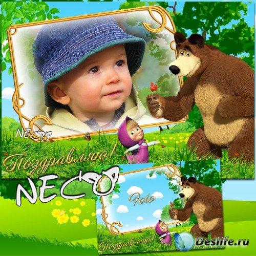 Детская поздравительная  фоторамка с Машей и медведем