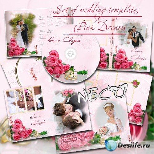Набор свадебных шаблонов - Розовые мечты