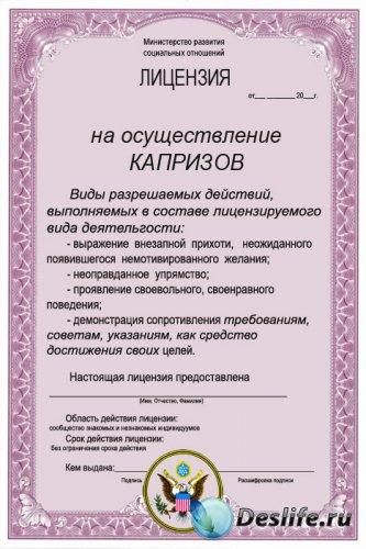 Шуточный сертификат-разрешение на капризы