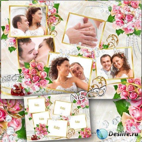 Свадебная рамка для создания коллажа на пять фотографий - Свадебный коллаж