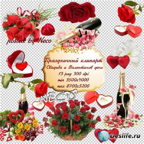 Праздничный клипарт - Свадьба и Валентинов день