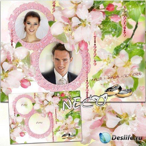 Свадебная рамка на две фотографии - Среди цветущих яблонь вырастет наша люб ...