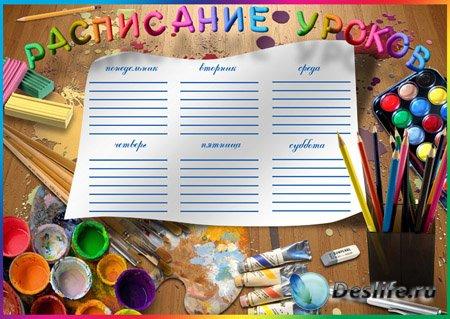 Расписание уроков юного художника