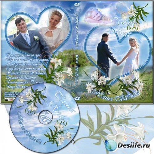 Свадебные обложка DVD и задувка на диск