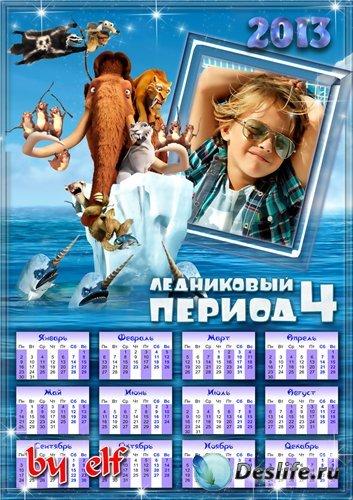Календарь - рамка на 2012, 2013 год - Ледниковый период