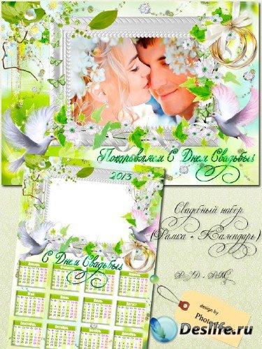 Свадебный набор (рамка + календарь на 2013 г.) – Самый лучший день в году
