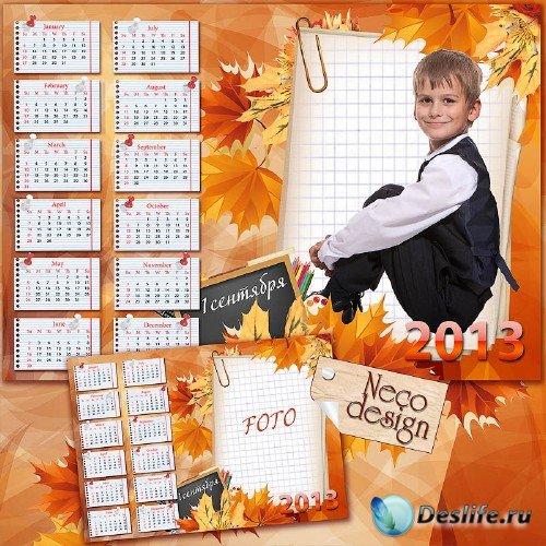 Осенний детский школьный календарь с рамкой для фото на 2013 год