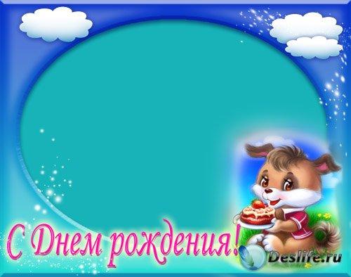 Детская фоторамка - С днем рождения!!!