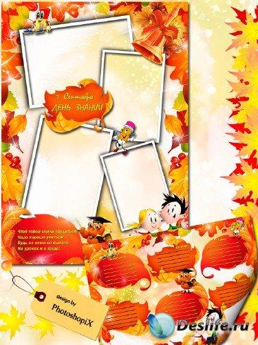 Рамка к 1 Сентябрю + Расписание уроков – Начало учебного года