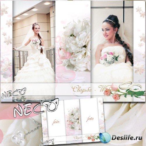 Свадебная рамка для двух фотографий - Радость любви