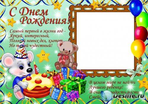 Поздравления шуточные с днем рождения 1 годик