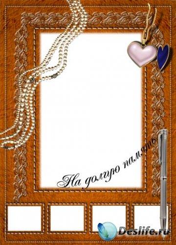 Романтическая рамка для фотографий - На долгую память!