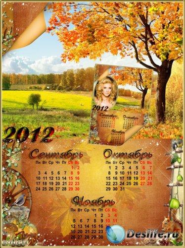 Календарь-рамка на 2012 год - Необъятно яркими цветами пришла золотая осень