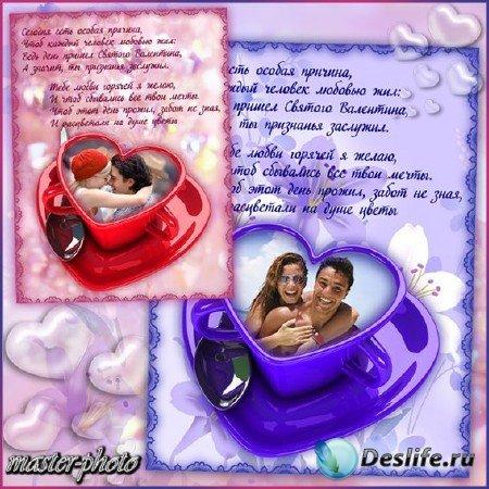 Романтическая рамка с сердцем - Сегодня есть особая причина...