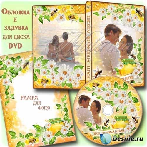 Обложка для DVD и задувка на диск. Рамка для фото.  Наш медовый месяц