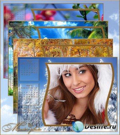 Набор календарей для фотошопа - Времена года 2013